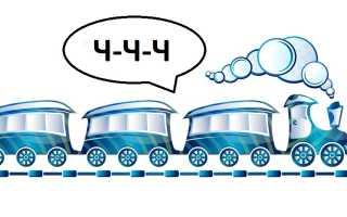 Автоматизация звука (Ч) в словах, словосочетаниях, предложениях – конспект