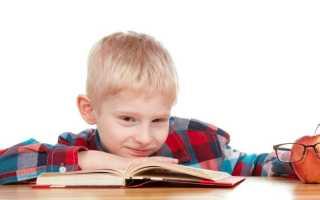 Когда начинать учить ребёнка читать