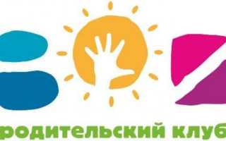 Инновационные формы работы с родителями: Родительский клуб Школа логопеда