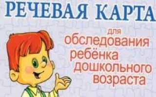 Речевая карта от 0 до 8 мес (логопедическое обследование в Доме ребенка)