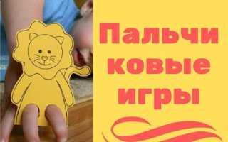 Пальчиковые игры для детей 2-3 лет