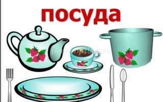 Посуда, предлог 'из' – конспект интегрированного логопедического занятия