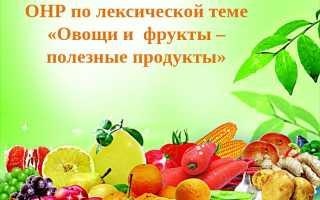 Информация для родителей подготовительной группы по лексической теме: Овощи, Фрукты