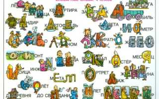 Работа над словарными словами с детьми-дисграфиками