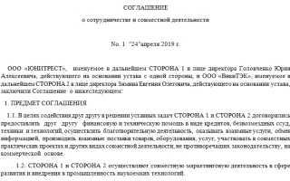 Договор о сотрудничестве (типовой)