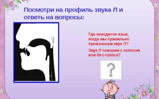 Постановка и автоматизация звука (Л) в речи ребенка